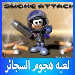 smokeattack