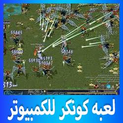 تحميل لعبة كونكر عربى كاملة برابط واحد من ميديا فاير