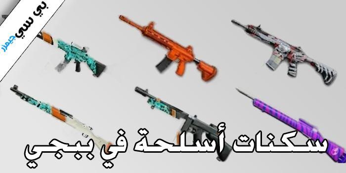 سكنات أسلحة في ببجي