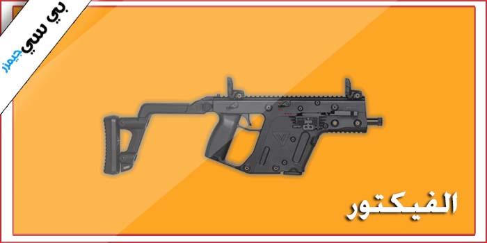 سلاح الام فور لعبة ببجي