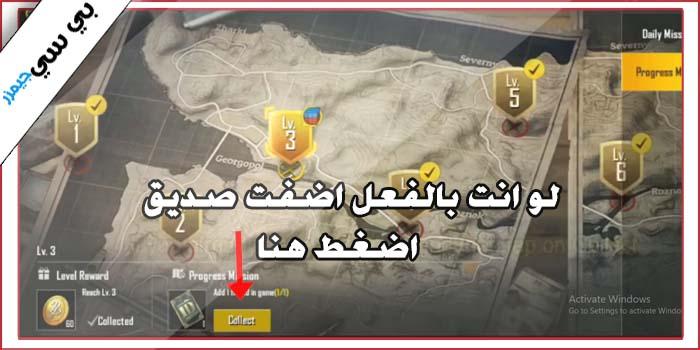 تغيير الاسم في ببجي بدون بطاقة