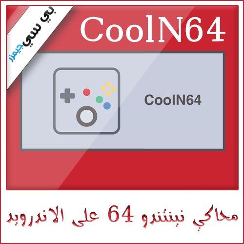 تحميل العاب نينتندو 64 مجانا