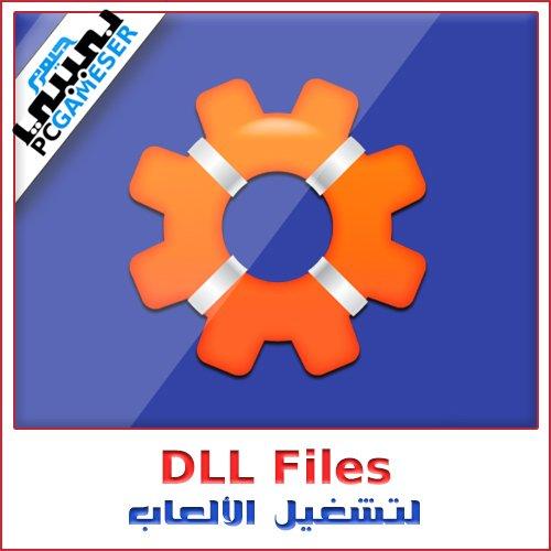 تحميل جميع ملفات dll ويندوز 7 32