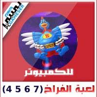 الفراخ 4 5 6 7